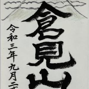 倉見山から富士山