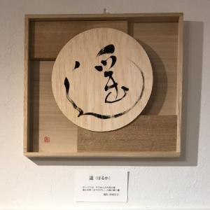 Box-Art Collection 展 2019 終了しました!