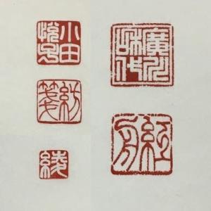 漢字作品用 落款印