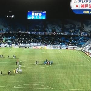 ACLグループステージ第2節 神戸1-0水原 素晴らしい!!!