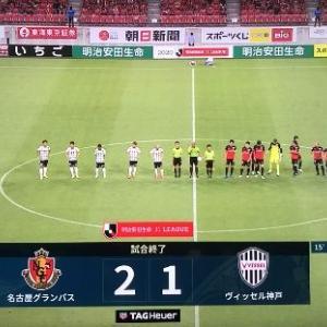 第17節 ヴィッセル神戸2連敗 vs名古屋さんの1-2敗戦