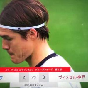 YBCルヴァンカップ第2節 神戸0-2FC東京さん