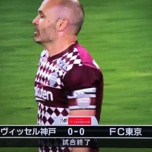 YBC_GS第5節 神戸0-0FC東京さん 勝っておきたかったけれども・・・。