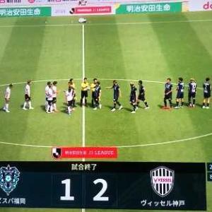 J1第18節 神戸2-1福岡さん 終盤はヒヤヒヤの辛勝、でも大きな勝点3