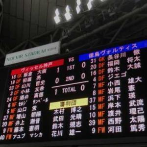 天皇杯3回戦 神戸1-0徳島さん 何とかかんとか勝利