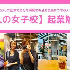 【受付中】8/31(月)大阪起業勉強会:相手をハッピーにする営業術