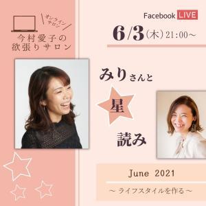●今村愛子オンラインサロン・6月の欲張りサロンスケジュール