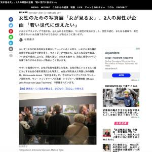 女性写真展 「女を見る女」 地域・世界へ、ハフポスト日本版に掲載していただきました