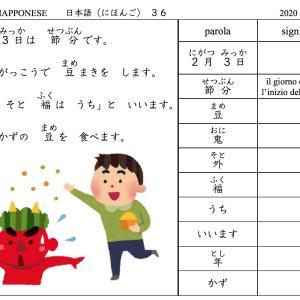 節分に月日学んでひらがな復習、イタリアで日本語初級