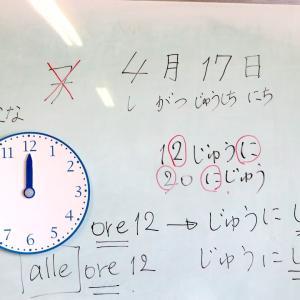 日本語とイタリア語、時の言い方と数字学習 オンライン授業