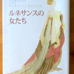 読書中『ルネサンスの女たち』とマントヴァ旅行の写真