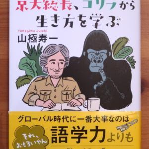 食と時の共有の大切さを思う、『京大総長、ゴリラから生き方を学ぶ』を読んで