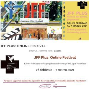 イタリアでオンライン日本映画祭、登録すれば無料で30本視聴可能