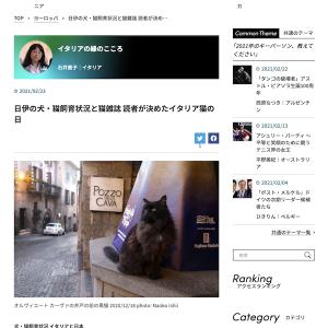 日伊の犬・猫飼育状況と猫雑誌 読者が決めたイタリア猫の日、World Voice 連載第20回