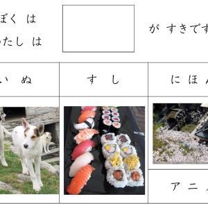 「好きです」で興味つなげてひらがな練習、日本語教育 12歳イタリア出直し入門