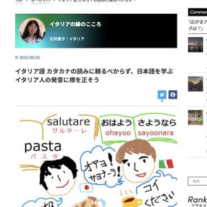 イタリア語 カタカナの読みに頼るべからず 日本語を学ぶイタリア人の発音に襟を正そう、World Voice 連載