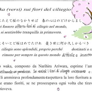 イタリア語学習メルマガ 第6号 「春〜木と果実の名前、映画『Ex』