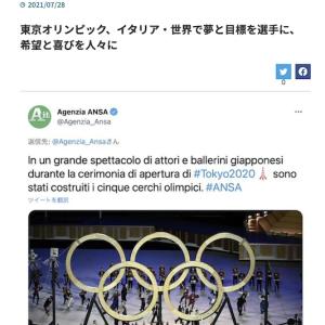 東京オリンピック イタリア・世界で夢と目標を選手に 希望と喜びを人々に、World Voice連載