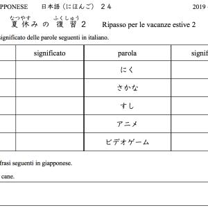 ばたばた夏の日本語授業