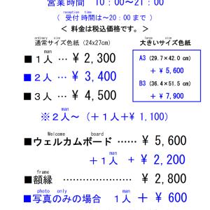 新料金表  (2019.10.1~)