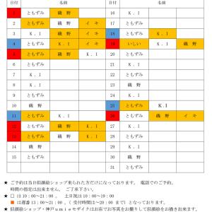 総合案内ー1月シフト表 神戸モザイク・にがおえYOUMAY HOUS