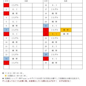 11月 総合案内ー神戸モザイク・にがおえYOUMAY HOUSE