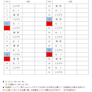 12月シフト表 神戸モザイク・にがおえYOUMAY HOUS
