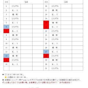 3月シフト表 神戸モザイク・にがおえYOUMAY HOUS