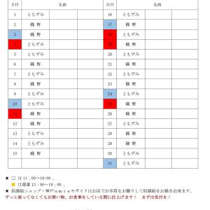 7月シフト表 神戸モザイク・にがおえYOUMAY HOUS