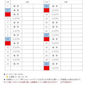 10月シフト表 神戸モザイク・にがおえYOUMAY HOUS