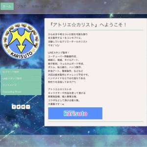 アトリエ☆カリスト、カウンセリングルーム『メンタルカリスト』移動。Ameba引退します。