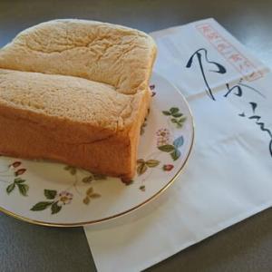 高級食パン 乃が美