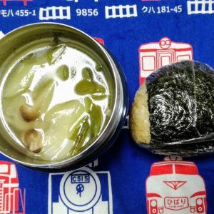 1/20(月)玄米おにぎりと昨日の鍋の残りのリメイクスープ弁当