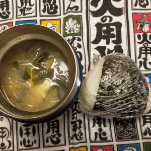 2/6(木)おにぎりと味噌汁弁当とミックスきのこの冷凍のススメ