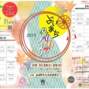 【広報】よいまちハイカラフェスタ(11/24 宍粟市山崎町)