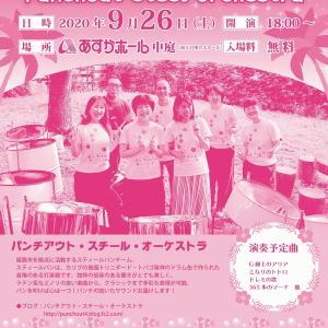 【広報】黄昏コンサート(9/26・太子町)