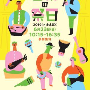 【広報】音楽の祭日2019inみんぱく (6/23 吹田市 万博記念公園内)