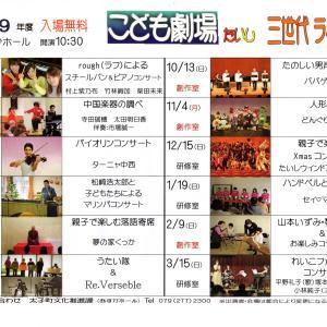 【広報】こども劇場たいし 中国音楽の調べ(5/19 揖保郡太子町)