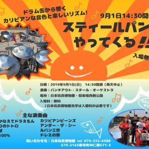 【広報】スティールパンがやってくる!!(9/1 姫路市)