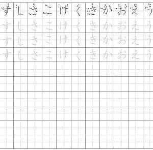 外国人学習者用 日本語を勉強している学生のためのカタカナ練習プリント