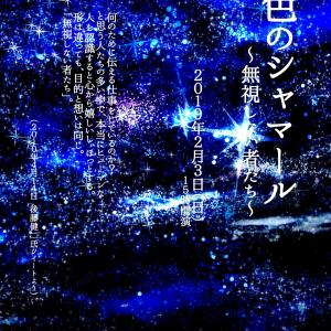 【次回告知☆2019/2/3☆SAKURA PRESENTS 色シリーズ第15弾!】