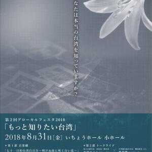 【「七十一日的台湾白百合」東京公演!