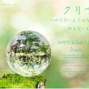SAKURA PRESENTS色シリーズ第19弾 クリア~みてないんじゃないみえないんだ~