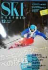 スキーグラフィック12月号