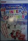 日本最大級のスポーツクラブがウインタースポーツに参入!。