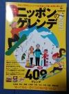 ニッポンのゲレンデ2021