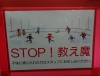 STOP!教え魔