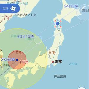 台風17号通過に伴う営業時間変更があるかものお知らせです。