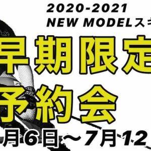 2020-2021 NewModelスキー用品 早期限定予約会