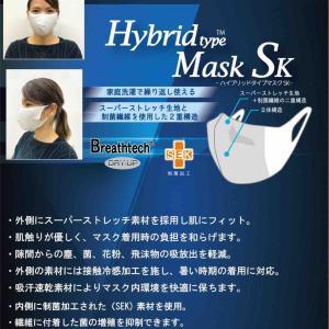 Hybrid Mask SK (ONYONE)